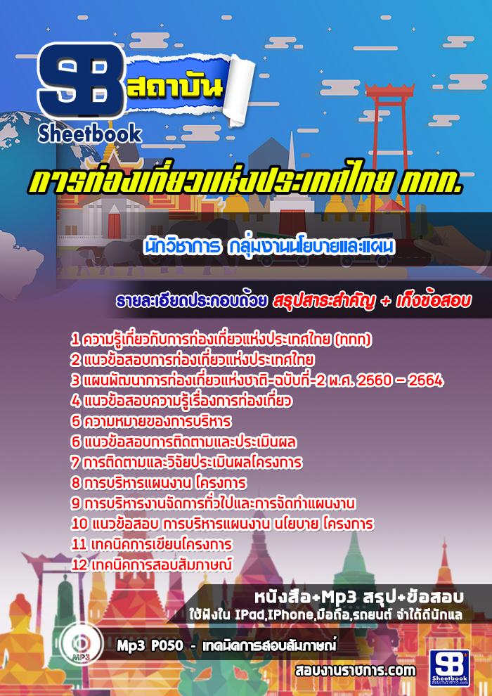 คู่มือเตรียมสอบนักวิชาการ กลุ่มงานนโยบายและแผน การท่องเที่ยวแห่งประเทศไทย