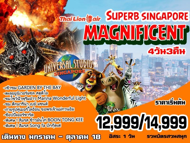 SPH MAGNIFICENT4D ทัวร์ สิงคโปร์ MAGNIFICENT 4 วััน 3 คืน บิน SL