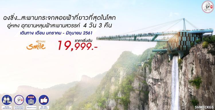SSH SHWECKG5 ทัวร์ จีน ฉงชิ่ง อู่หลง อุทยานหลุมฟ้าสะพานสวรรค์ 4 วัน 3 คืน บิน WE