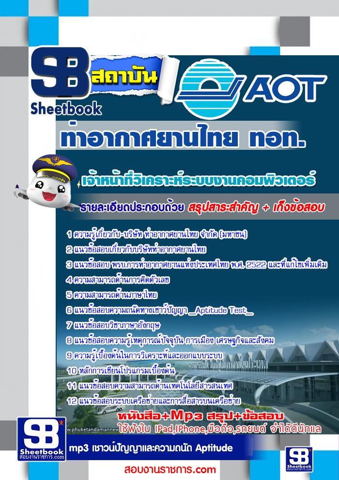 แนวข้อสอบเจ้าหน้าที่วิเคราะห์ระบบงานคอมพิวเตอร์ การท่าอากาศยานไทย ทอท AOT