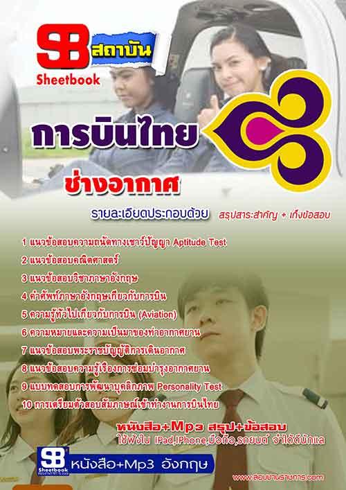 แนวข้อสอบ ช่างอากาศ การบินไทย จำกัด (มหาชน)