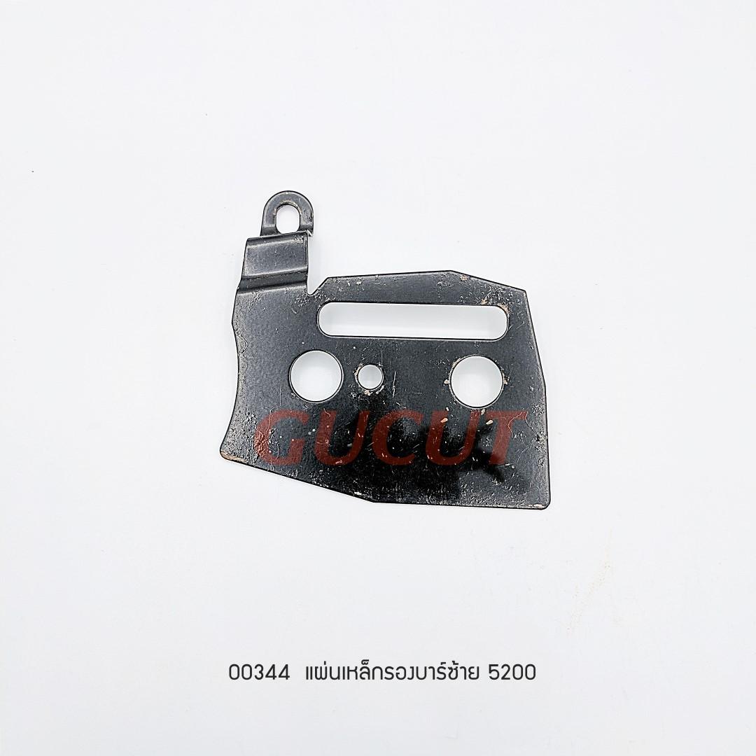 00344 แผ่นเหล็กรองบาร์ซ้าย 5200 5200-F142 导油板 plate 20.0