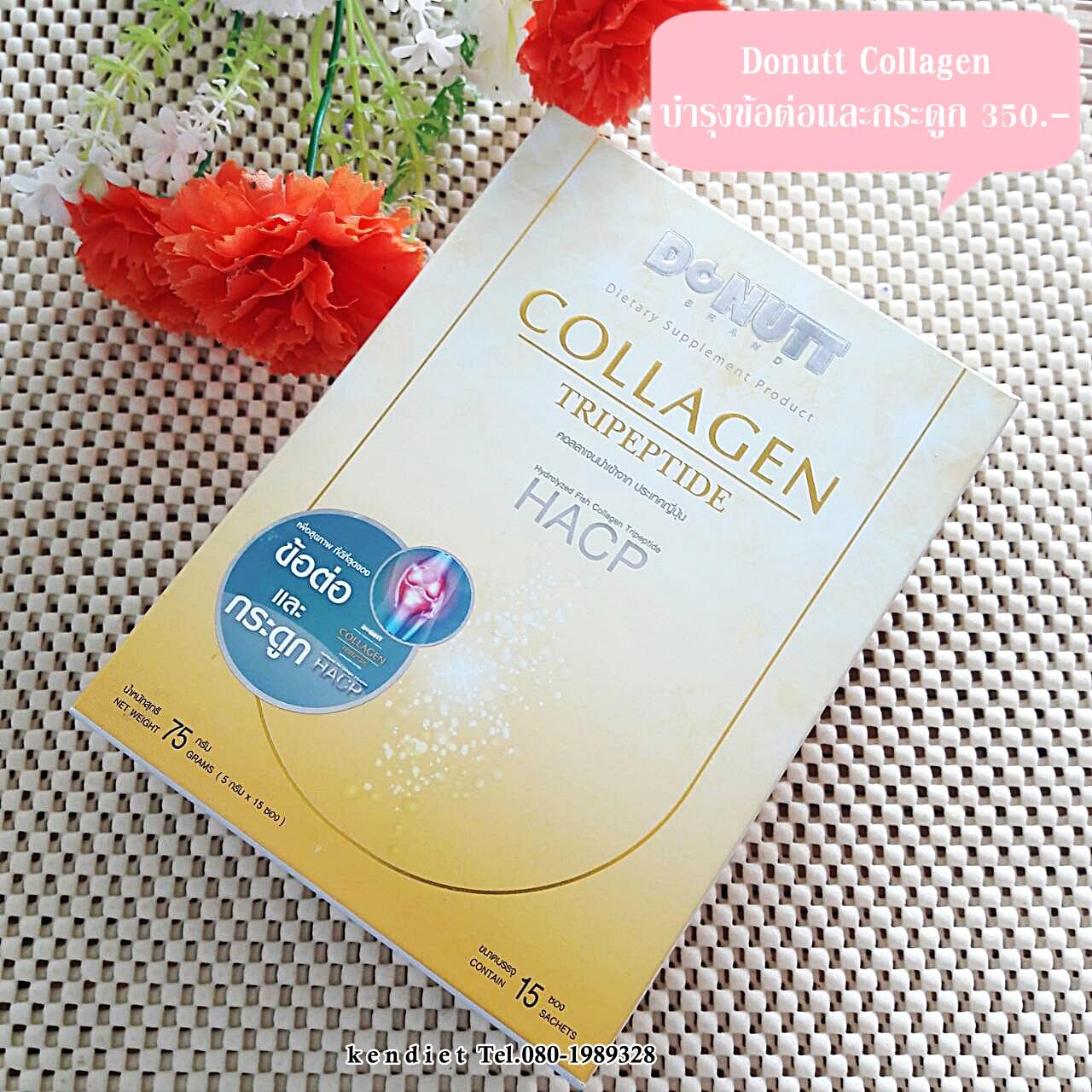 Donutt Collagen TriPeptide HACP โดนัท คอลลาเจน ไตรเปปไทด์ เอชเอซีพี 15 ซอง 350 บาท