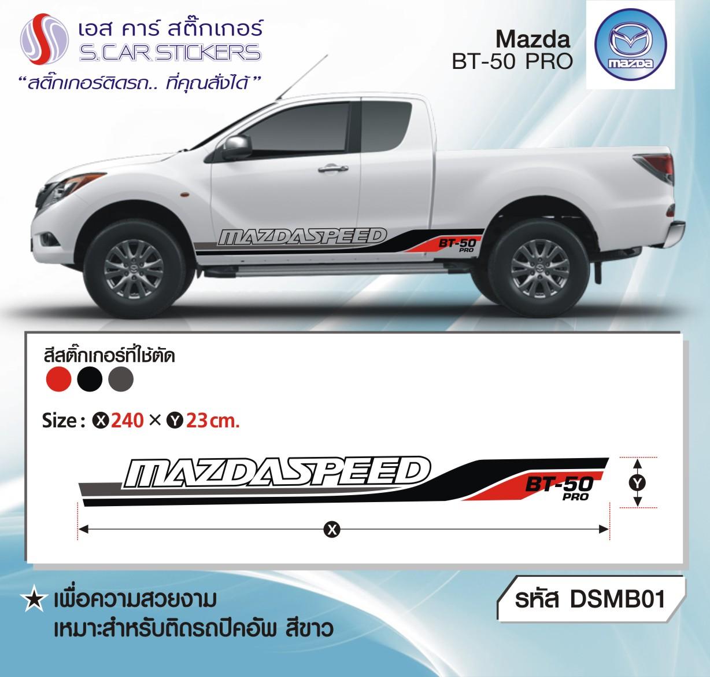 สติ๊กเกอร์ลายรถ MAZDASPEED BT-50 pro