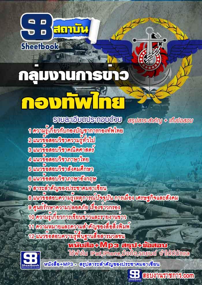 เก็งแนวข้อสอบกองบัญชาการกองทัพไทย กลุ่มงานการข่าว 2560