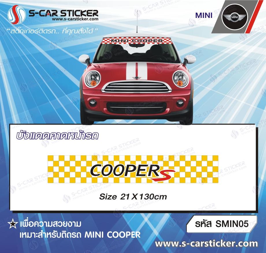 บังแดดคาดหน้ารถ MINI COOPER-S ตารางหมากรุก เหลือง-ขาว