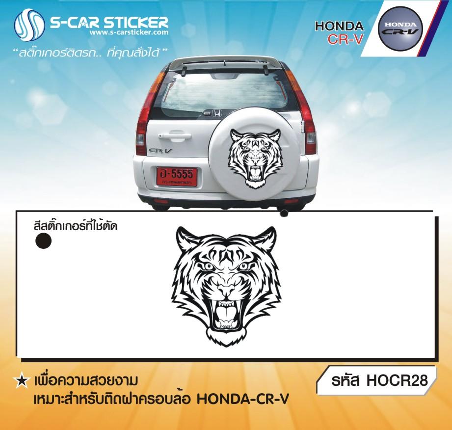 ฝาครอบล้อ Honda CR-V Tiger