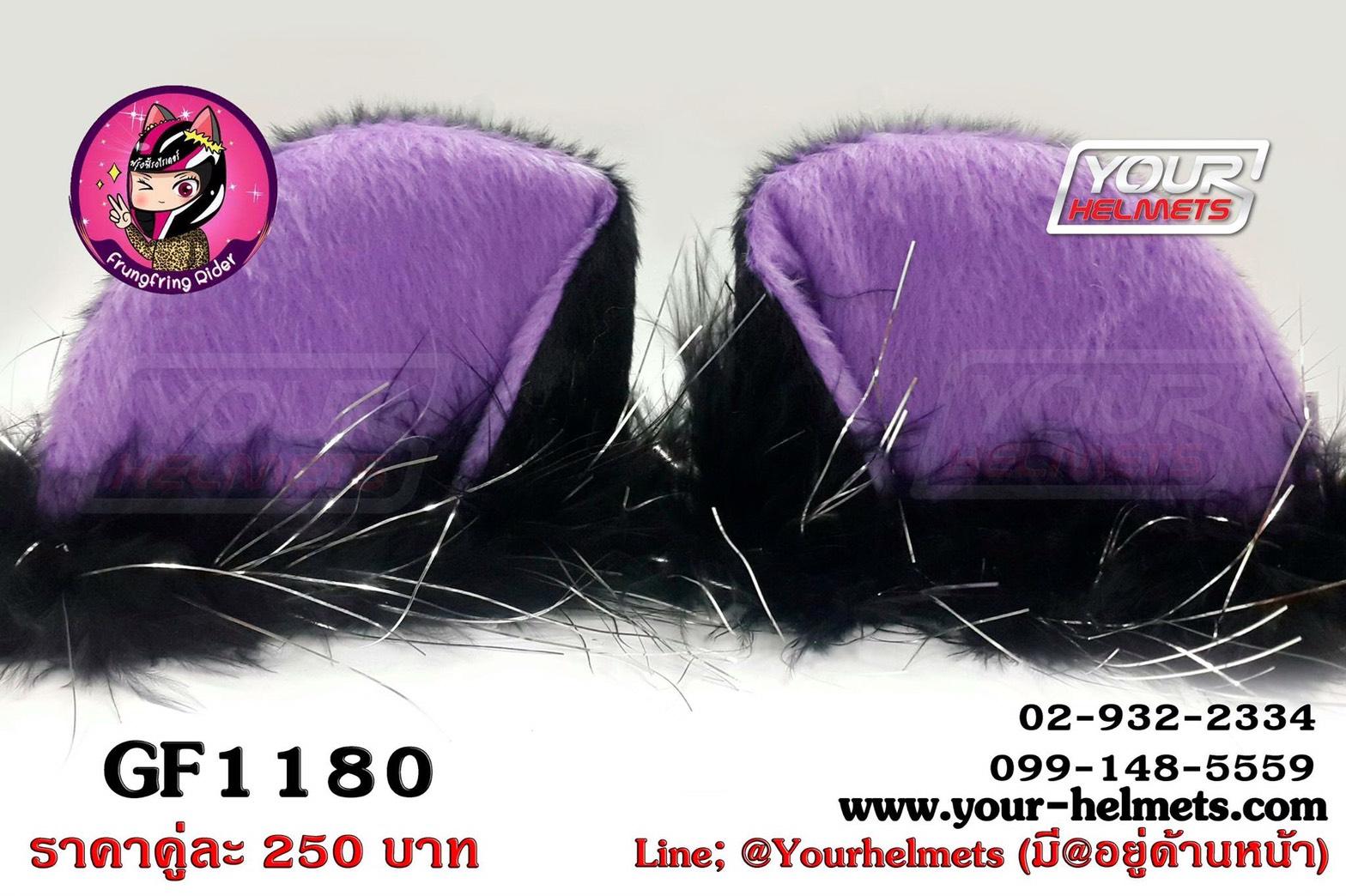 หูฟรุ้งฟริ้ง ไรเดอร์ หูแมวติดหมวกกันน็อค GF1180