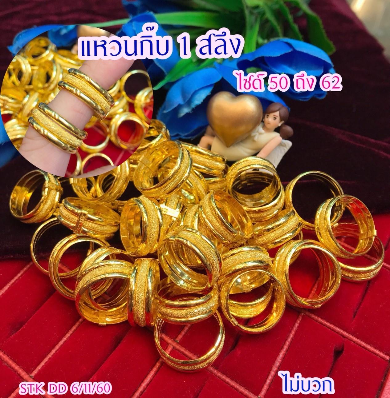 แหวนทองแท้ 96.5% น้ำหนัก 1 สลึง / size 50-62