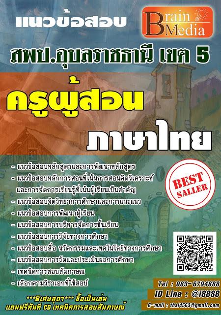 โหลดแนวข้อสอบ ครูผู้สอน ภาษาไทย สพป.อุบลราชธานี เขต 5