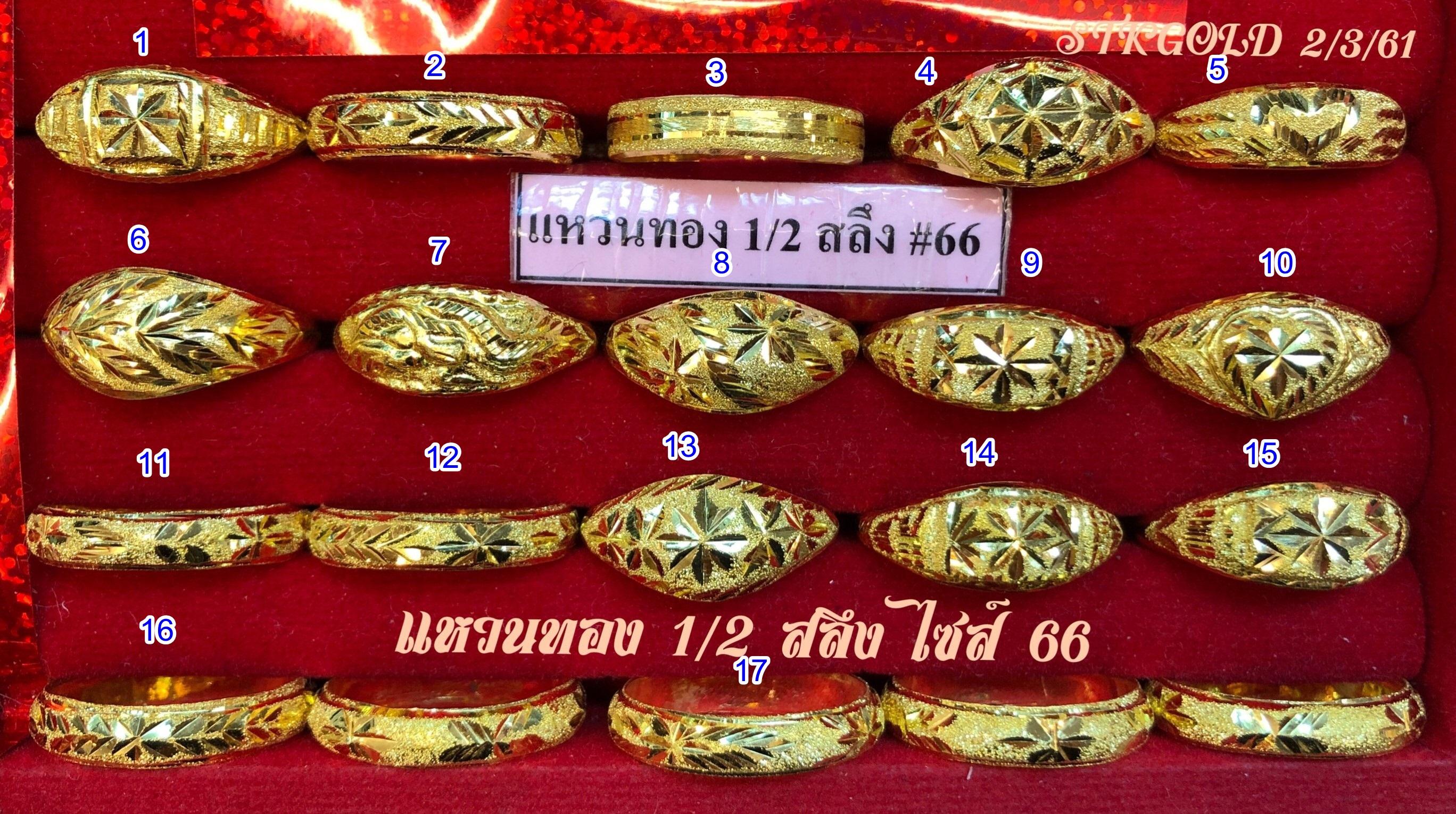 แหวนทองแท้ 96.5% หนัก 1.9 กรัม (ครึ่งสลึง) size 66