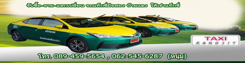 แท็กซี่รังสิต รับซื้อ-ขายแท็กซี่มือสอง