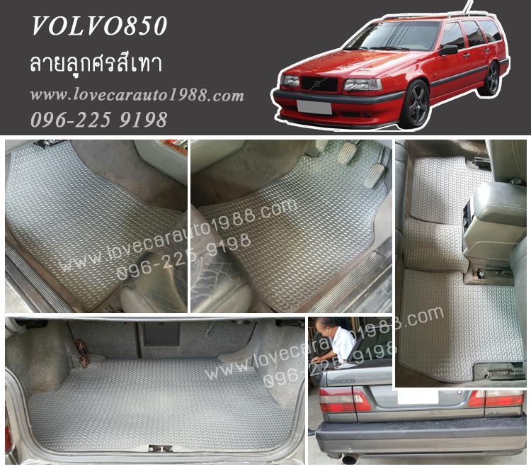 ยางปูพื้นรถยนต์ VOLVO 850 ลูกศรสีเทา