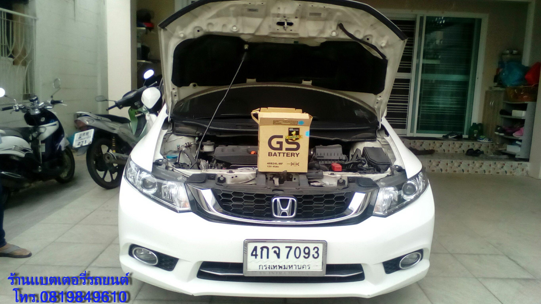 แบตเตอรี่รถยนต์ถนนเพชรบุรีตัดใหม่