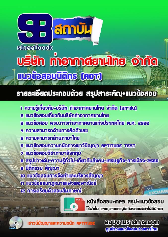 โหลดแนวข้อสอบ นิติกร ท่าอากาศยานไทย (AOT)