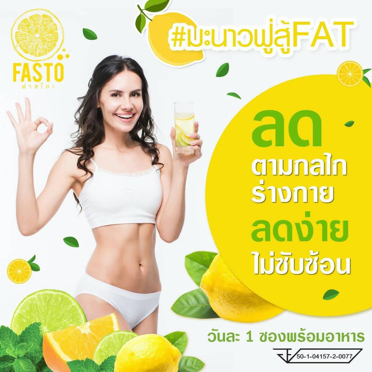 #มะนาวฟุ่สุ้FAT #ลดน้ำหนักตามกลไกร่างกาย #ลดง่ายไม่ซับซ้อน #วันละ1ซองพร้อมอาหาร #FASTO#ฟาสโตะ 1กล่อง 7 ซอง เพียง 390 บาท