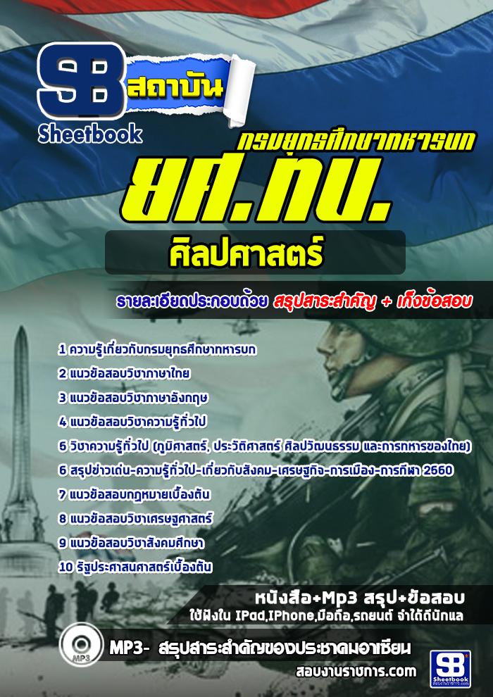 สรุปแนวข้อสอบ ศิลปศาสตร์ ยศ.ทบ. กรมยุทธศึกษาทหารบก