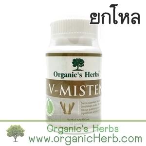 (ยกโหล ราคาส่ง) V-Misten Organic's Herbs 30 เม็ด บำรุงกระดูก เพิ่มการดูดซึมแคลเซียมในกระดูก เพิ่มน้ำหล่อเลี้ยงไขข้อ