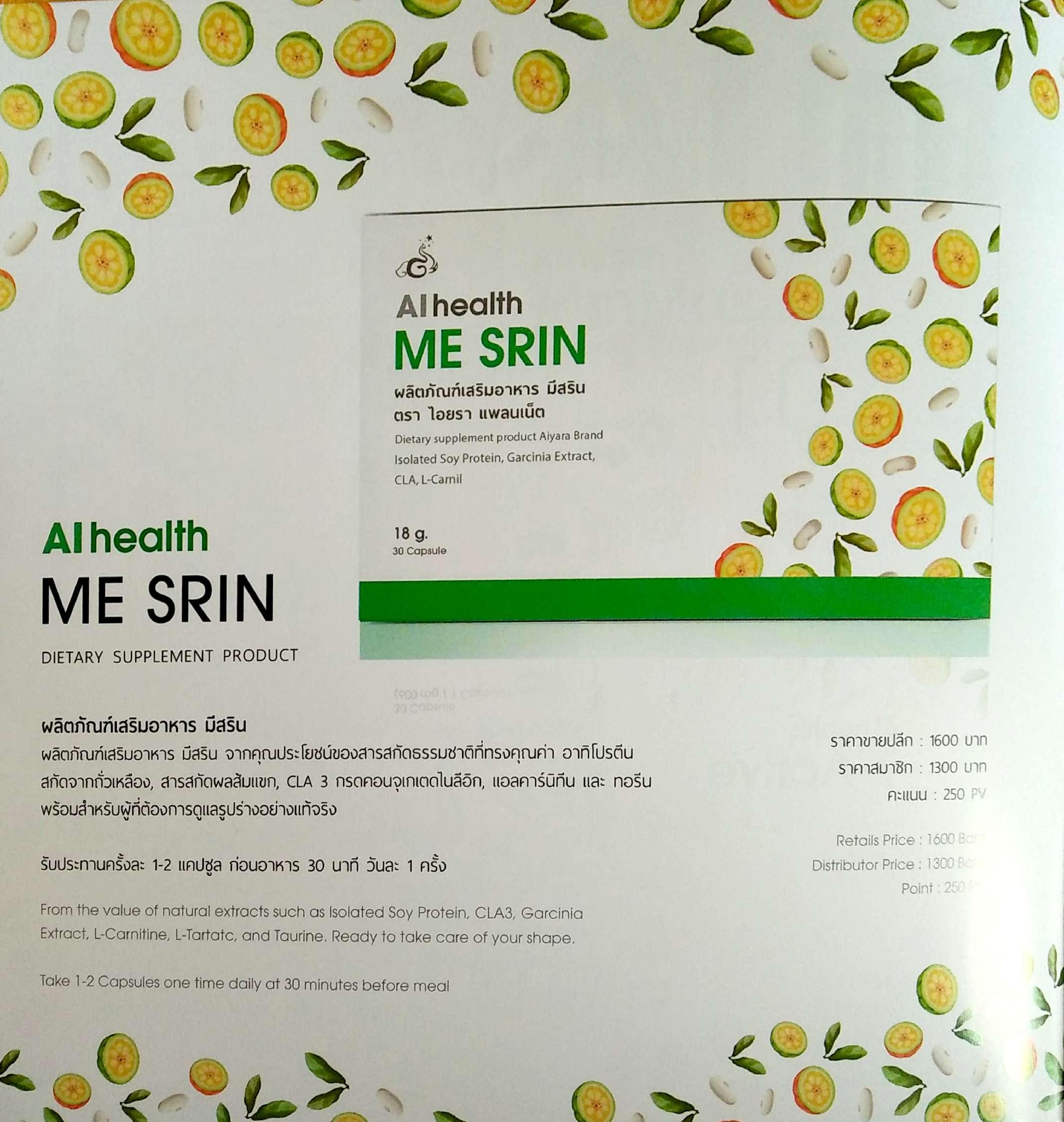 """""""MeSrin"""" ผลิตภัณฑ์เสริมอาหาร """"มีสริน"""" สำหรับผู้ที่ต้องการดูแลรูปร่างอย่างแท้จริง"""