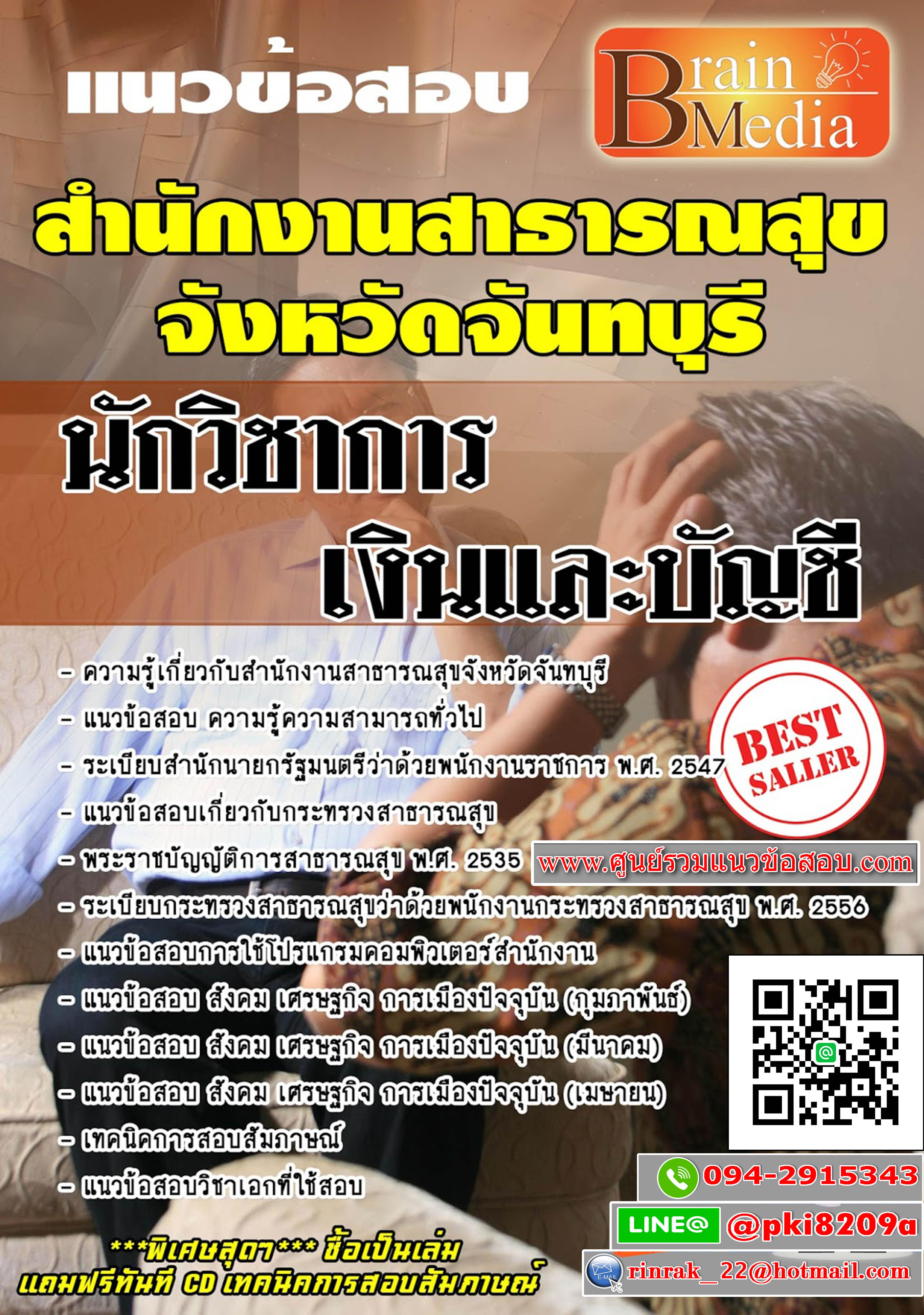 แนวข้อสอบ นักวิชาการเงินและบัญชี สำนักงานสาธารณสุขจังหวัดจันทบุรี