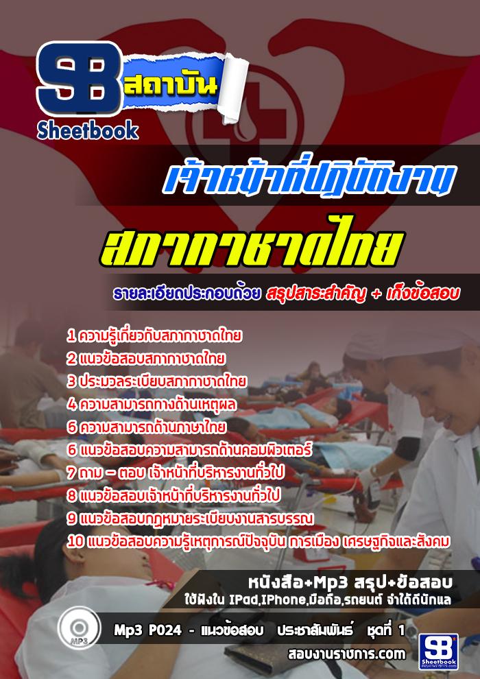 แนวข้อสอบเจ้าหน้าที่ปฏิบัติงาน สภากาชาดไทย [พร้อมเฉลย]