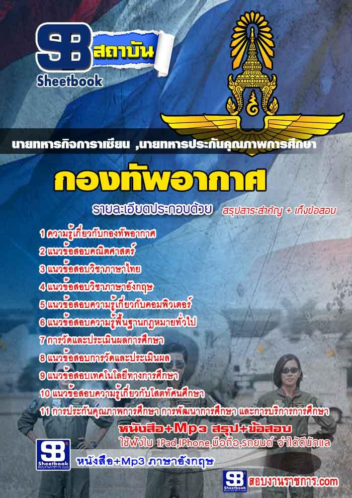 #เก็งแนวข้อสอบนายทหารกิจการอาเซียน ,นายทหารประกันคุณภาพการศึกษา กองทัพอากาศ
