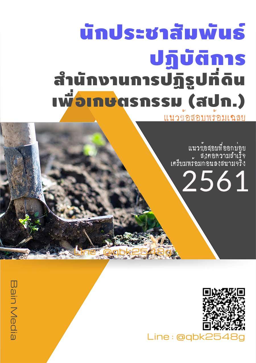 สรุปแนวข้อสอบ นักประชาสัมพันธ์ปฏิบัติการ สำนักงานการปฏิรูปที่ดินเพื่อเกษตรกรรม(สปก) พร้อมเฉลย