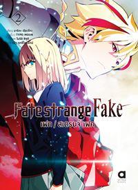 FATE/STRANGE FAKE เล่ม 2
