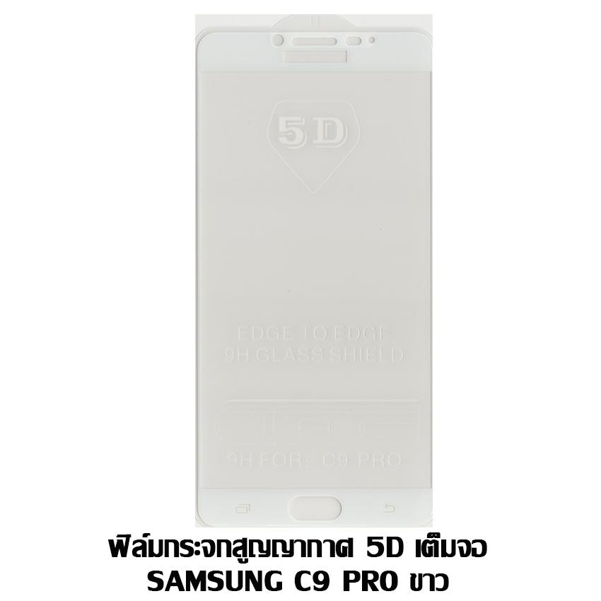 ฟิล์มกระจกสูญญากาศ 5D เต็มจอ Samsung C9 Pro สีขาว