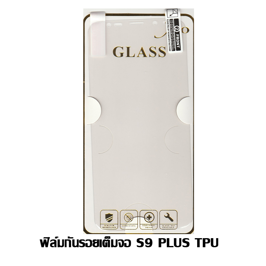 JDO ฟิล์มกันรอยเต็มจอ S9 Plus TPU