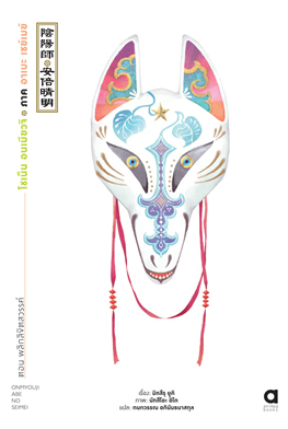 โชเน็น อนเมียวจิ ภาค อาเบะ เซย์เมย์ เล่ม 1 | อาเบะ เซย์เมย์ อนเมียวจิผู้มีพลังแก่กล้าเหนือใครในยุคเฮอันเข้าร่วมชมงานเทศกาลคาโมะตามคำชักชวนกึ่งบังคับของเอโนคิ ริวไซ ผู้เป็นเพื่อนร่วมกรม เซย์เมย์ได้ช่วยเหลือท่านหญิงทาจิบานะจากเหตุการณ์รถเทียมวัวอาละวาด และได้รู้ว่าเธอตกเป็นเป้าหมายของปีศาจซึ่งมีพลังมหาศาลเหนือการคาดเดา เพื่อกำจัดปีศาจจากต่างแดนตนนั้น เซย์เมย์จึงตั้งใจจะอัญเชิญสิบสองเทพนักรบมาเป็นเทพบริวาร ทว่า  เทพนักรบคือเทพซึ่งเกิดจากห้วงคำนึงของมนุษย์ และกล่าวกันว่ามนุษย์ไม่มีทางบงการพวกเขาได้…