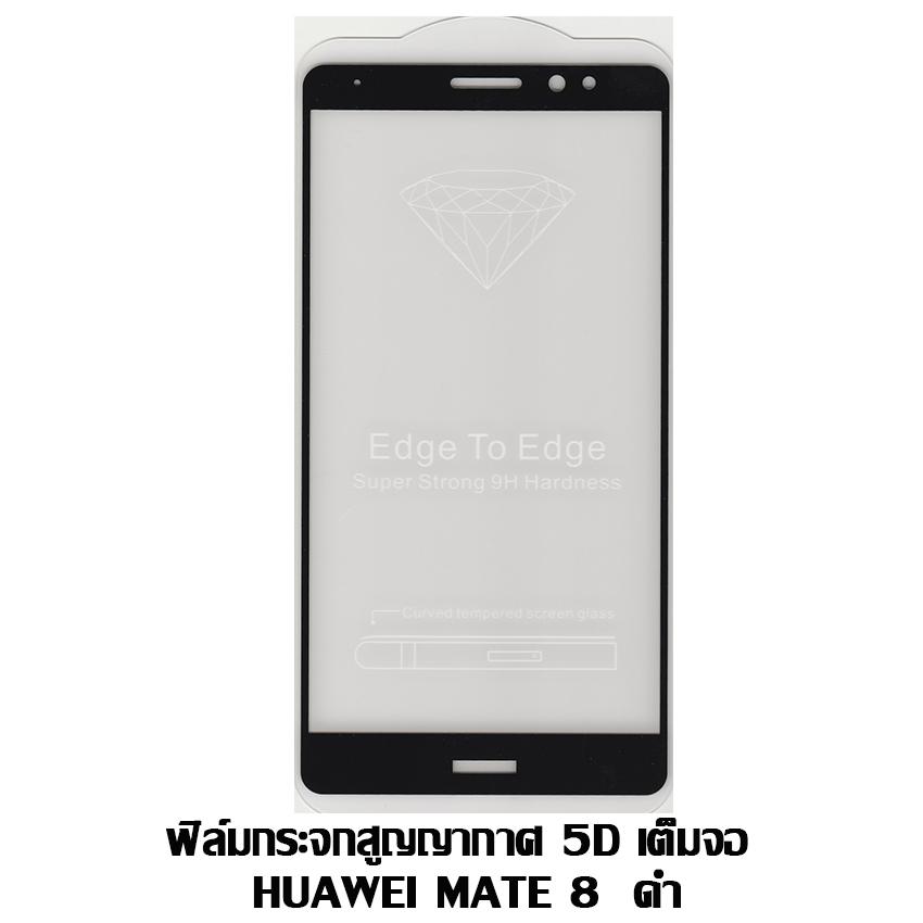 ฟิล์มกระจกสูญญากาศ 5D เต็มจอ Huawei Mate 8 สีดำ