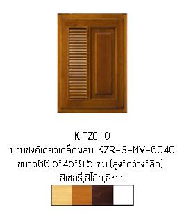 บานซิ้งค์เดี่ยว Kitzcho KZR-S-MV-6040X สีโอ๊ค