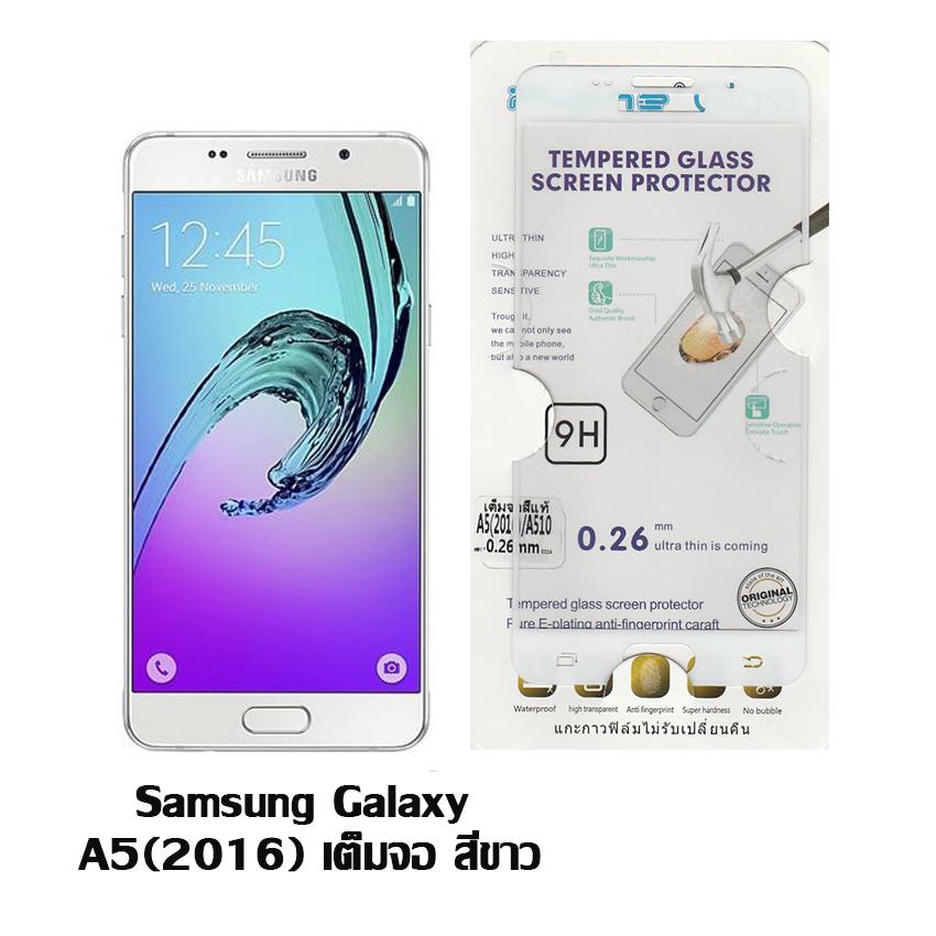 P-one ฟิล์มกระจก Samsung Galaxy A5(2016) เต็มจอ สีขาว