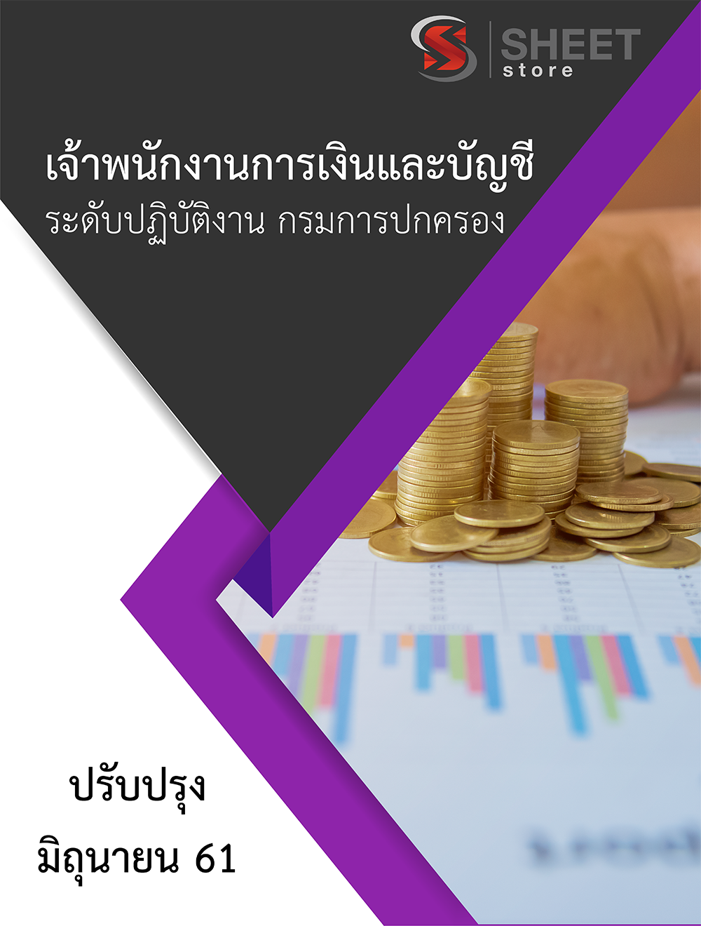 แนวข้อสอบ เจ้าพนักงานการเงินและบัญชีปฏิบัติงาน กรมการปกครอง (พร้อมเฉลย)