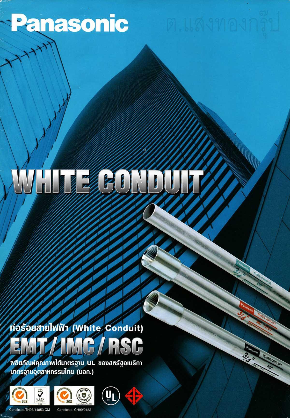 ท่อเหล็กชนิด EMT IMC RSC ยี่ห้อ PANASONIC