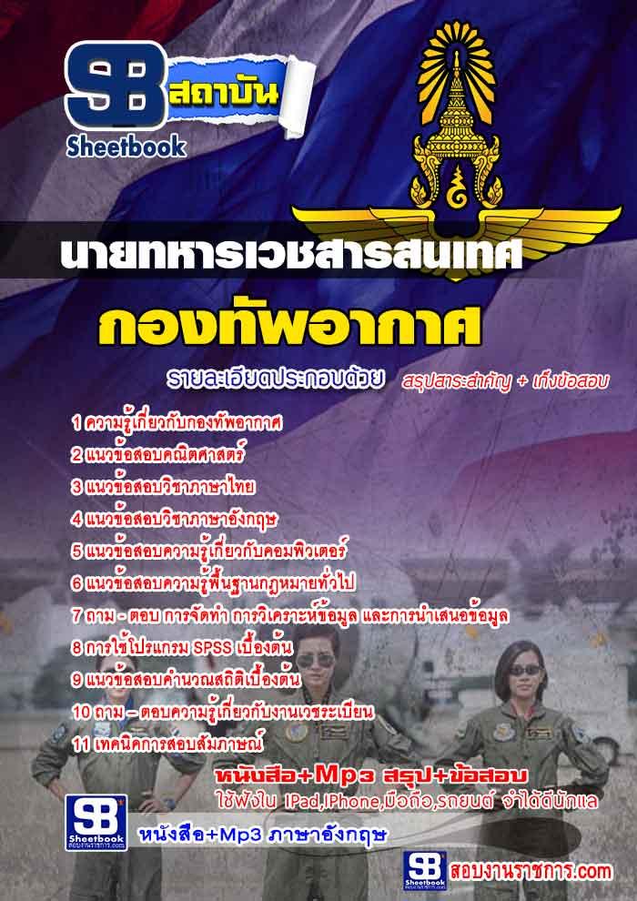 ##((คู่มือ+แนวข้อสอบ)) (สัญญาบัตร)นายทหารเวชสารสนเทศ กองทัพอากาศ