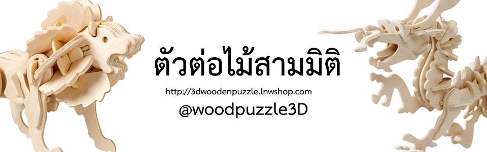 ตัวต่อไม้ 3 มิติ จิ๊กซอว์ ตัวต่อไม้ โมเดลไม้ จิ๊กซอว์ไม้ 3 มิติ ตัวต่อไม้รูปสัตว์ ของเล่นราคาส่ง ของเล่นไม้