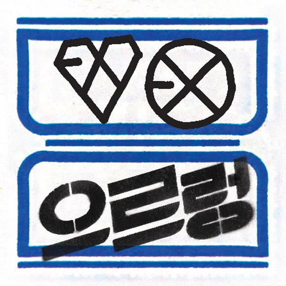 EXO - XOXO Repackage Growl (Hug Ver.) CD +104p Photo Booklet ไม่มี โปสเตอร์