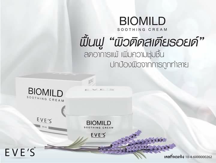 EVE'S Biomild soothing cream แพ็คเกจใหม่ล่าสุด