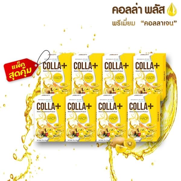 Colla Plus Collagen คอลล่า พลัส คอลลาเจน ผลิตภัณฑ์คอลลาเจนบำรุงผิว 8 กล่อง