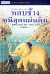 หอบช้างหนีสุดแผ่นดิน (The Great Elepheant Chase) / จิลเลียน ครอสส์ ; ธารพายุ