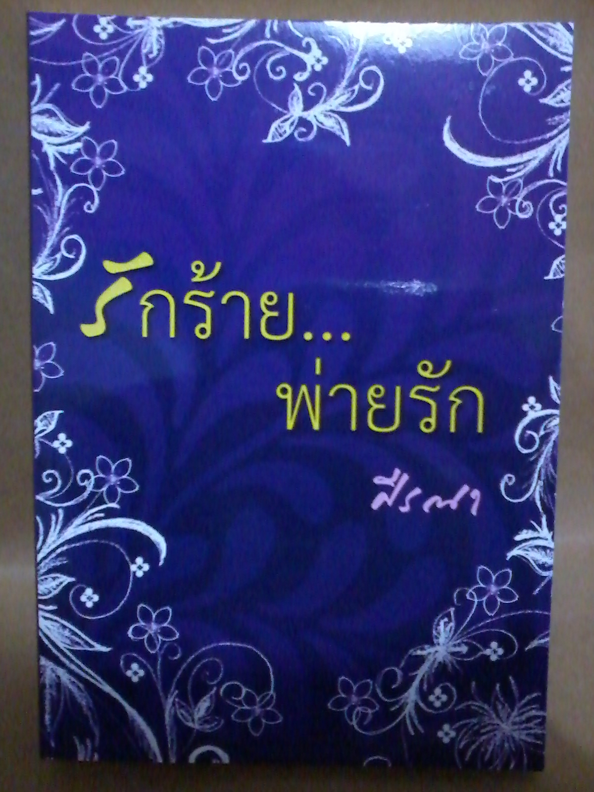 รักร้ายพ่ายรัก (ภาคต่อรักร้อน ซ่อนรัก)พิมพ์ครั้งที่ 3/ ศีรณา หนังสือใหม่ทำมือ*** อ่านแยกเล่มได้ค่ะ***