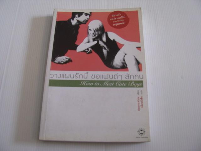 วางแผนรักนี้ ขอแฟนดี ๆ สักคน (How to Meet Cute Boys) Deanna Kizis เขียน กลิ่นหนังสือ แปล