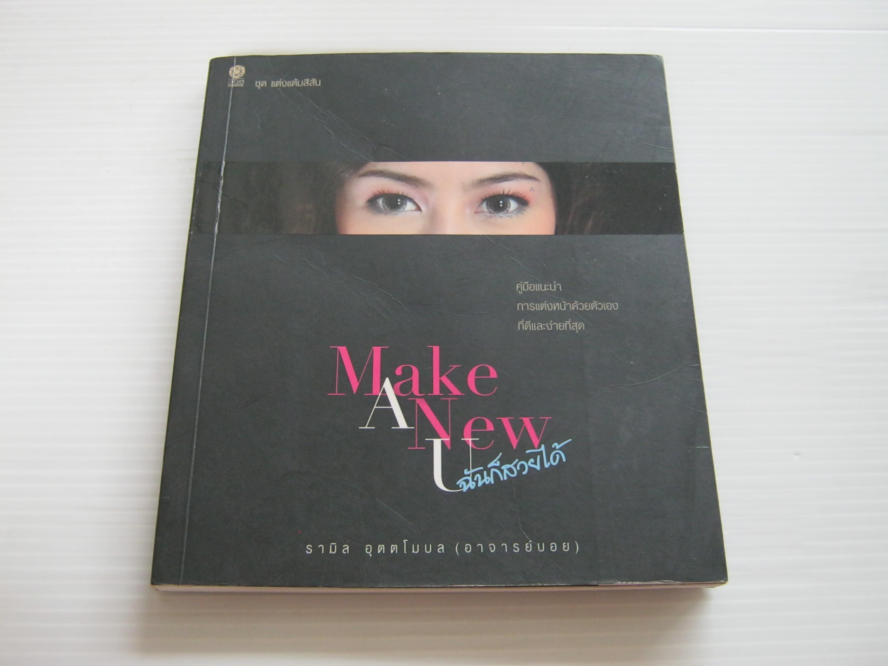 Make A New ฉันก็สวยได้ โดย รามิล อุตตโมบล (อาจารย์บอย) เขียน