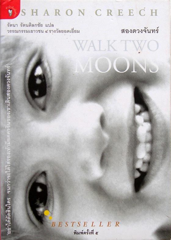 สองดวงจันทร์ Walk Two Moon / Sharom Creech / รัตนา รัตนดิลกชัย