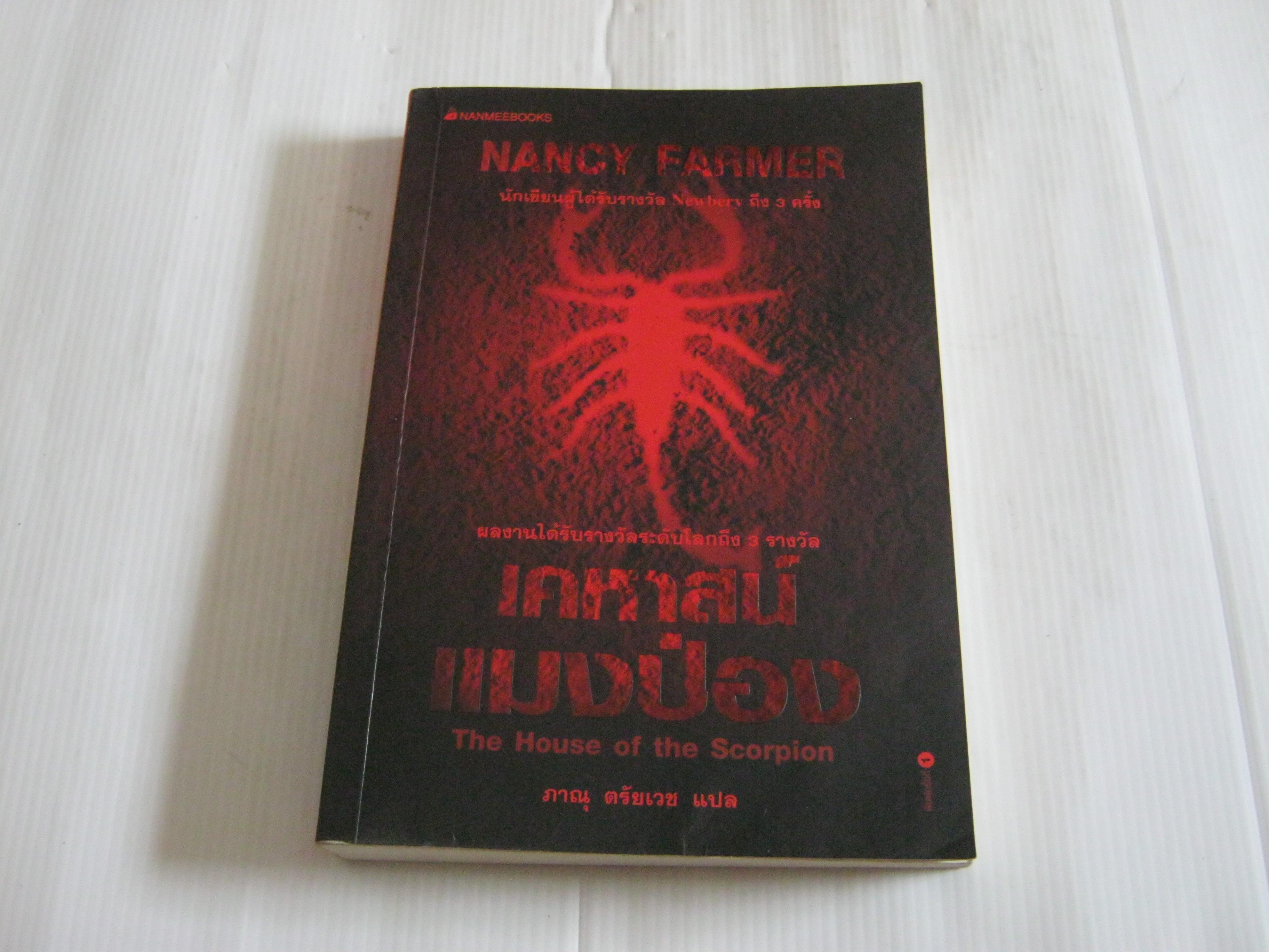 เคหาสน์แมงป่อง (The House of the Scorpion) Nancy Farmer เขียน ภาณุ ตรัยเวช แปล