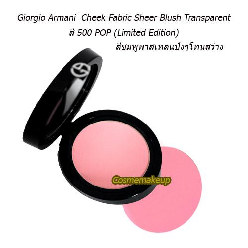 Giorgio Armani Cheek Fabric Sheer Blush Transparent สี 500 POP Limited Edition สีชมพูพาสเทลแป้งๆโทนสว่าง