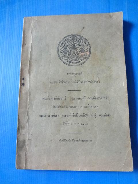 ราชสกุลวงศ์ พระนามเจ้าฟ้าแลพระองค์เจ้าในกรุงรัตนโกสืนทร์ พิมพ์ในงานพระราชทานพระเพลิงศพ พระเจ้าวรวงศ์เธอ พระองค์เจ้าปรียชาติสุขุมพันธุ์ พระนัดดา ปีขาล พ.ศ. 2569