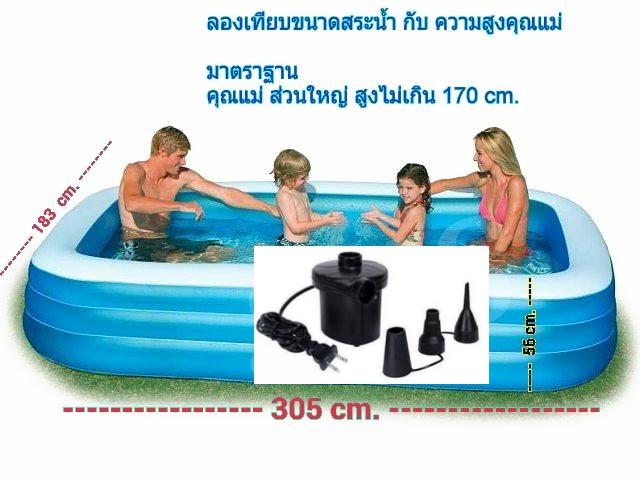 ครบ set สระน้ำเป่าลม 3 เมตร ขนาด 305x183x56cm. + ปั้มไฟฟ้า ยี่ห้อ jilon อีกหนึ่งยี่ห้อที่ผ่านมาตรฐาน มกอ.รับรองจากหลายประเทศ